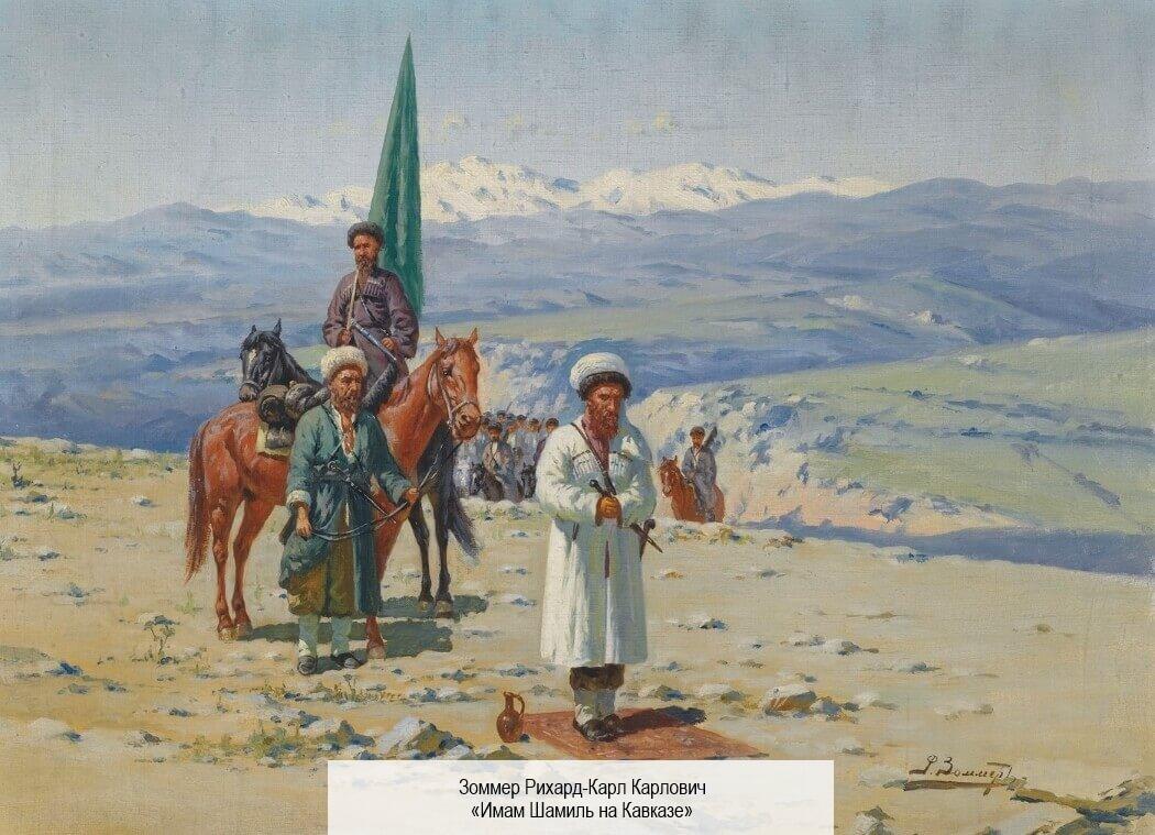 Имам Шамиль на Кавказе