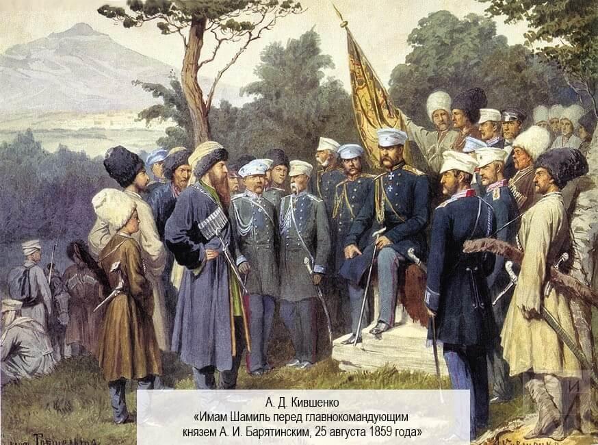 Имам Шамиль перед главнокомандующим князем А. И. Барятинским
