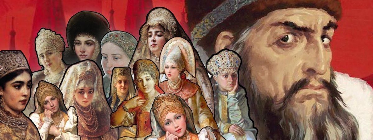 Иван Грозный и его жёны