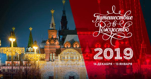 Путешествие в московское Рождество