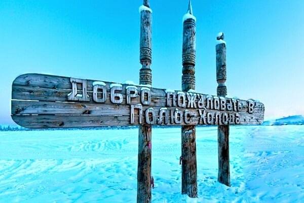 Полюс Холода в Якутии