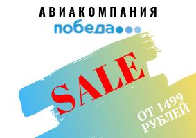 «Победа» — распродажа билетов от 1499 рублей на полеты по России