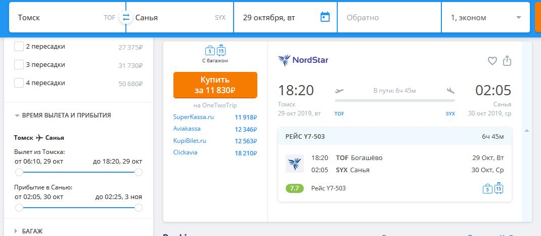 Билет Томск-Санья