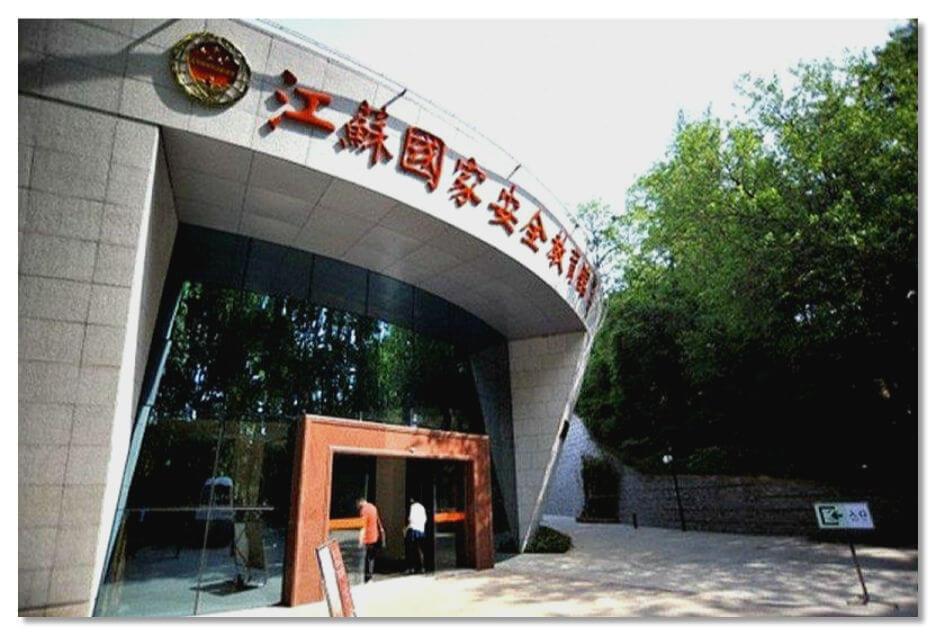 Музей национальной безопасности Цзянсу