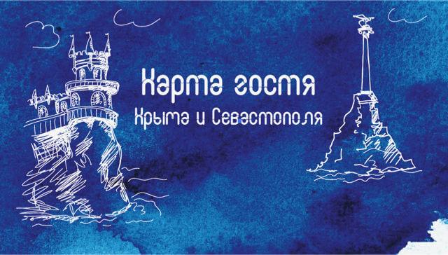 Для гостей Крыма скидки